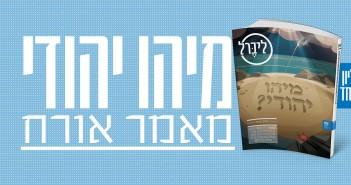 מיהו יהודי?