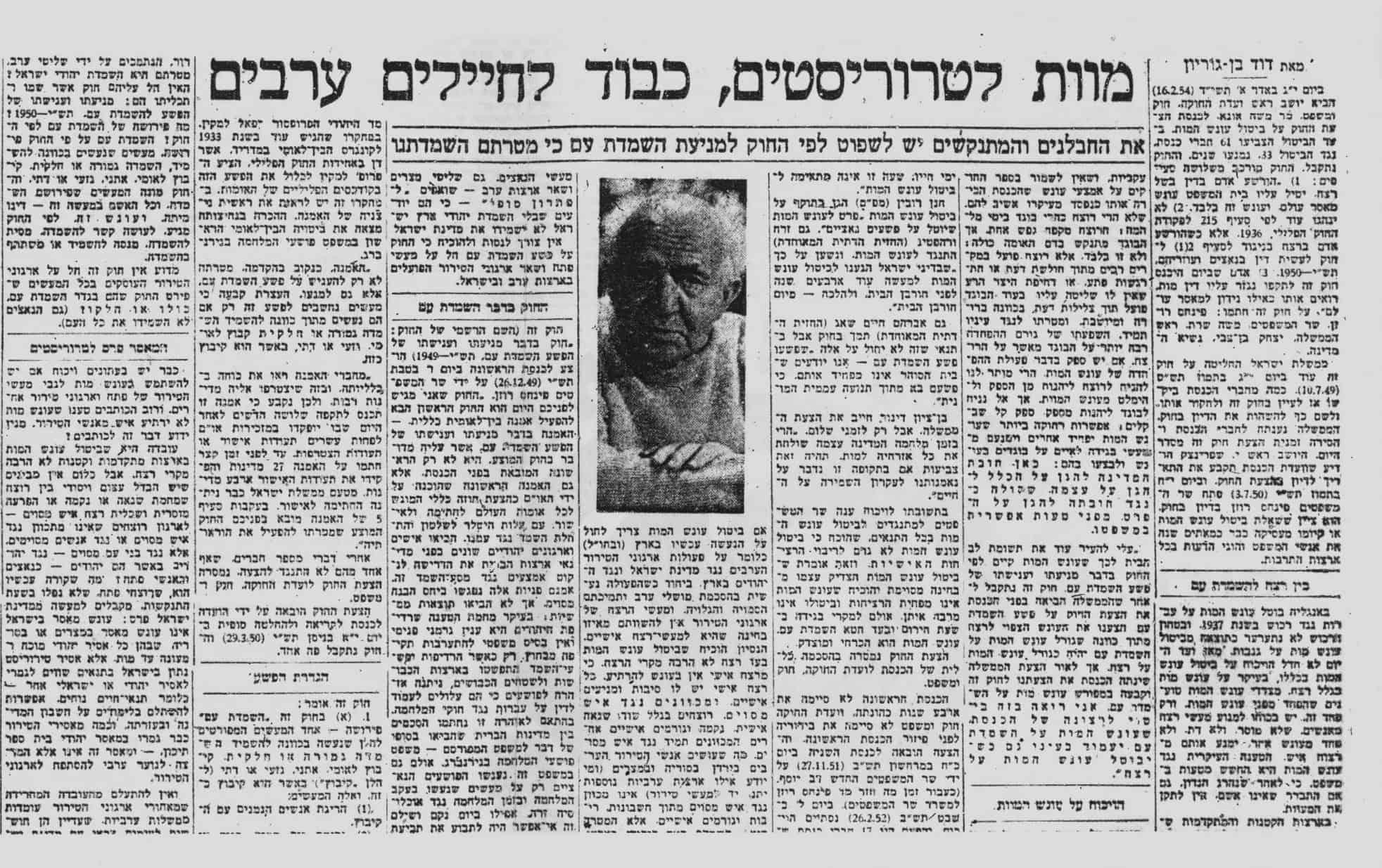 מאמרו של בן גוריון בעד עונש המוות, 1968