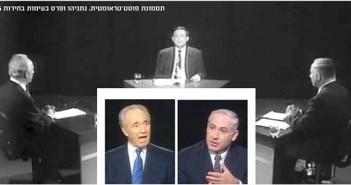 נתניהו ופרס בעימות בחירות 1996