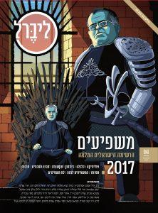 גיליון ספטמבר 2017