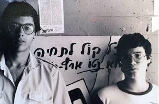 בחירות ב׳בליך׳ עם מפלגת התחיה, 1984 // צילום: באדיבות צביקה האוזר