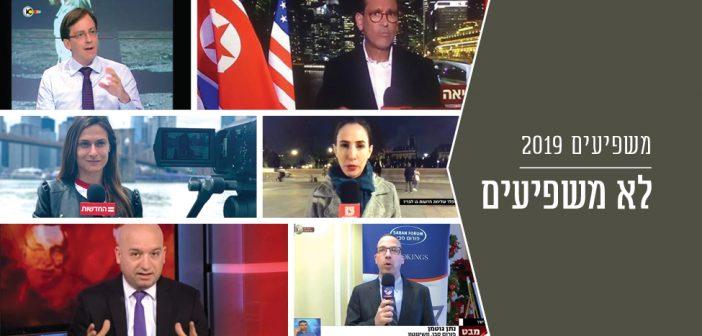 עורכי וכתבי חדשות החוץ