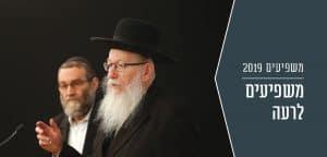 יעקב ליצמן // ספר התקנות