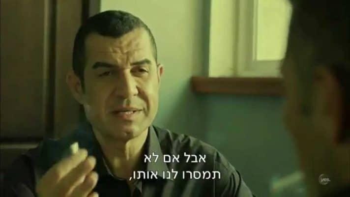 איציק כהן בפאודה