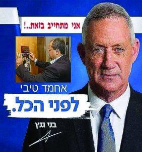 קמפיין נגד גנץ