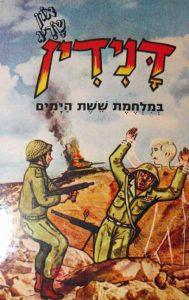 עטיפת ספר דנידין במלחמת ששת הימים