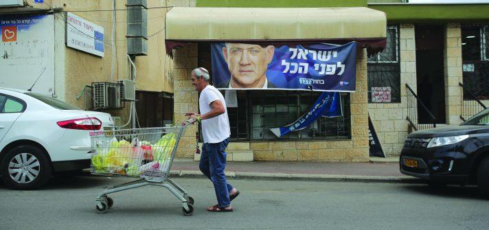 שלט של כחול לבן, בחירות סבב ג' // צילום: אילן אסייג, ׳הארץ׳