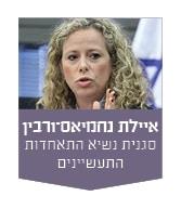 איילת נחמיאס-ורבין