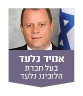 אמיר גלעד