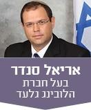 אריאל סנדר