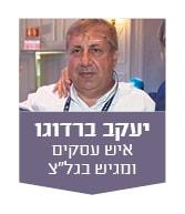 יעקב ברדוגו