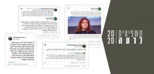 משפיעים לרעה 2020 | הפוזיציה | האוטומטיות של הדעה