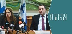 """ישראל כ""""ץ וקרן טרנר־אייל"""