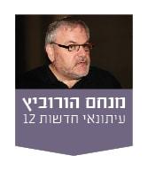מנחם הורביץ