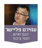 עמירם פליישר