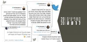 משפיעים לרעה 2020 | חשבון הטוויטר של יאיר נתניהו