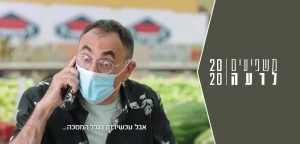 משפיעים לרעה 2020 | ישראל קטורזה | אמן לאמן זאב