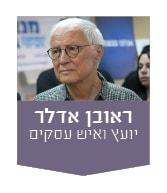 ראובן אדלר