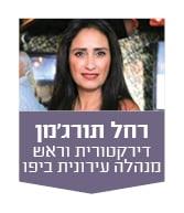 רחל תורג'מן