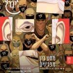 איור שער דניאל גולדפרב מבע בין מפגינים