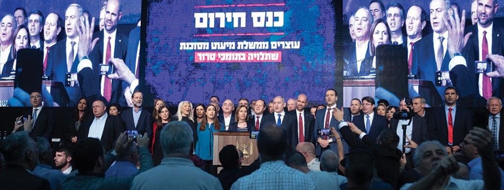 כנס הליכוד, בחירות 2019 - צילום מוטי מילרוד, ׳הארץ׳