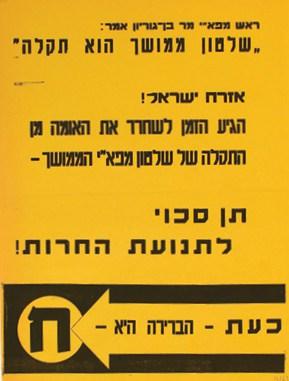 כרזה של חרות, שנות ה-60 צילום- ארכיון ההסתדרות הציונית העולמית
