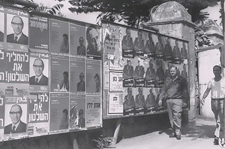 מודעות של קמפיין הליכוד, 1977 - צילום- משה מילנר, לע״מ