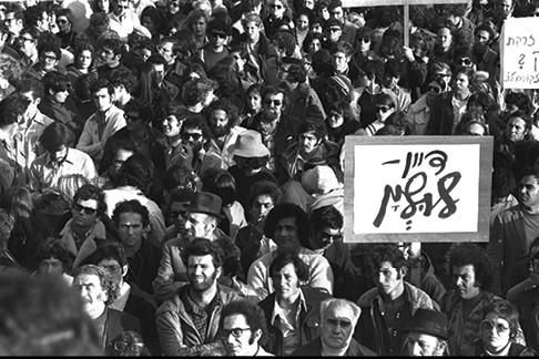 מחאת כיפור, פברואר 1974 צילום - משה מילנר, לע״מ