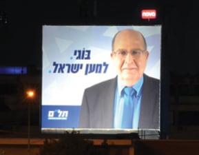 קמפיין תל'ם, לפני הפרישה // צילום נובה מדיה