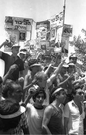 תומכי ליכוד בבחירות 1981 - צילום - משה מילנר, לע״מ