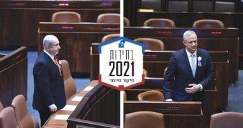 גנץ ונתניהו בהשבעת הכנסת האחרונה // צילום: גדעון שרון, דוברות הכנסת