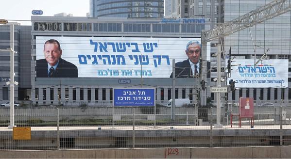 הסקרים הרגו אותה בטרם עת. קמפיין 'הישראלים' צילום תומר אפלבאום, ׳הארץ׳