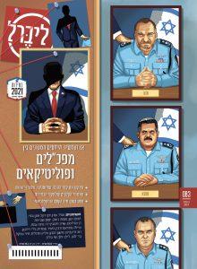 שער מגזין ליברל