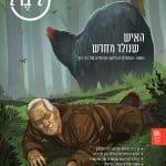שער מגזין ליברל אפריל
