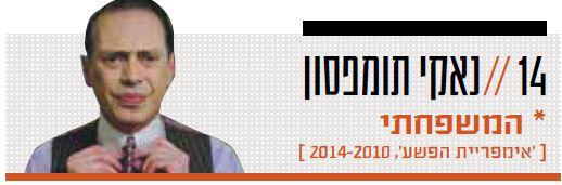 נאקי תומפסון[ 'אימפריית הפשע', 2010–2014 ]