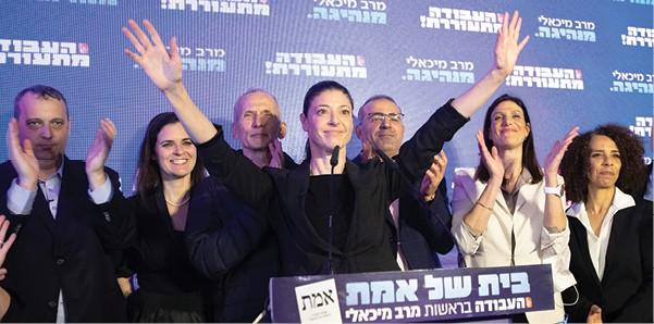 מיכאלי בליל הבחירות האחרון צילום מוטי מילרוד, ׳הארץ׳