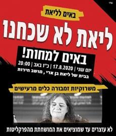 כרזה של פעילי נתניהו